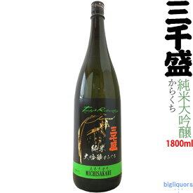 三千盛 純米大吟醸 1800mlからくち【冷1】