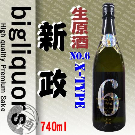 【出荷年月2017年8月以降】新政 No.6 X-type 純米 生原酒 740ml【新政酒造】【冷2】