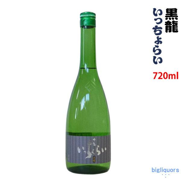 2017年11月製造 黒龍 いっちょらい 吟醸酒720ml 【黒龍酒造】