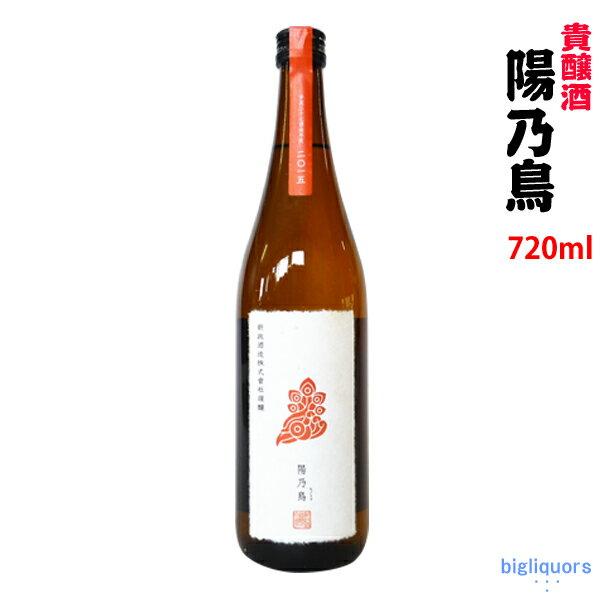 【出荷年月2017年9月】陽乃鳥 貴醸酒 720ml【新政酒造】【冷2】