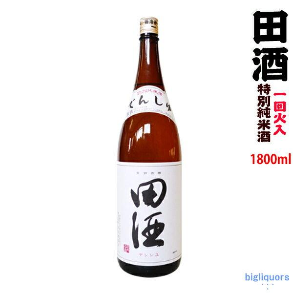 【製造年月2017年11月以降】田酒 特別純米酒 一回火入れ1800ml【西田酒造店】【冷3】