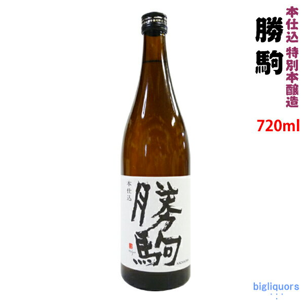 【2018年度製】勝駒 本仕込 特別本醸造720ml(かちこま)【清都酒造場】【冷1】