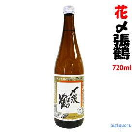 〆張鶴 花 720ml 【宮尾酒造】【冷1】