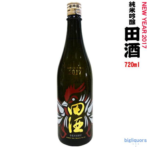 田酒 NewYear 干支ボトル 2017純米吟醸 生酒 720ml【西田酒造店】【冷2】