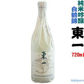【2019年9月以降】東一 白鶴錦 純米吟醸 720ml(あづまいち) 【五町田酒造】【冷1】