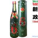 ◎冷蔵保管商品◎ 新政 No.6 X-mas type Spark 720ml〔化粧箱付〕≪品質保証期限2020年3月末表記有≫ クリスマス…