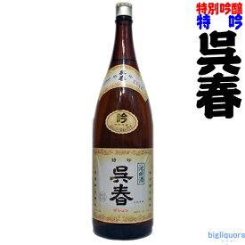 呉春 特吟 【特別吟醸酒】 1800ml【冷1】