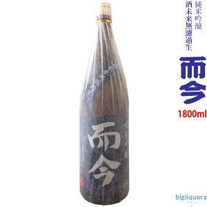 ◎冷蔵保管商品◎【2020年2月製】而今 純米吟醸 酒未来 無濾過生 1800ml(じこん)【木屋正酒造】【選冷2】