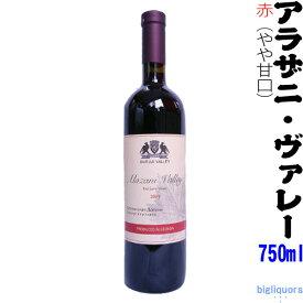 ≪配送選択にご注意≫ アラザニ ヴァレー(赤)750mlAlazani Valley ジョージアワイン