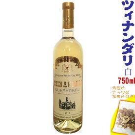 ナッツ付◎≪配送選択にご注意≫冷蔵保管品ツィナンダリ(白)750mlTsinandali ジョージアワイン