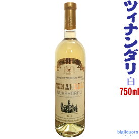 ≪配送選択にご注意≫ ツィナンダリ(白)750mlTsinandali ジョージアワイン