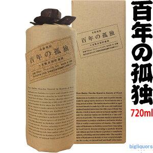 百年の孤独 40度 720ml 〔化粧箱付〕【黒木本店】【□】