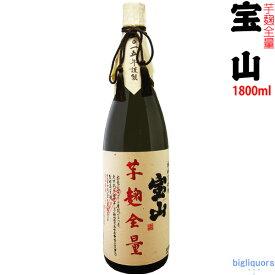 限定品 宝山 芋麹全量 1800ml 箱なし【西酒造】