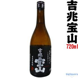 吉兆宝山 25度 720ml 【西酒造】