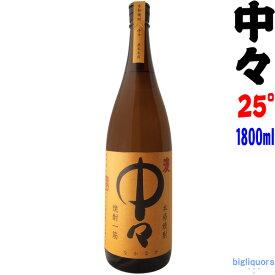 中々 25° 1800ml 【黒木本店】〜百年の孤独と同蔵〜