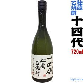 十四代 秘蔵乙焼酎 720ml【高木酒造】