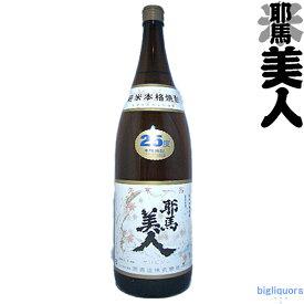 耶馬美人 純米焼酎25°1800ml (やばびじん)【旭酒造】