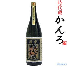 京屋 時代蔵かんろ 25度 1800ml 【京屋酒造】