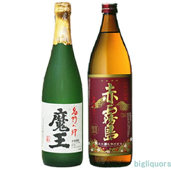 魔王・赤霧島人気焼酎飲み比べセット 箱無し(720ml×1・900ml×1)