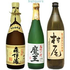 森伊蔵・魔王・村尾幻の3M飲み比べセット〔箱なし〕(720ml×2・900ml×1)