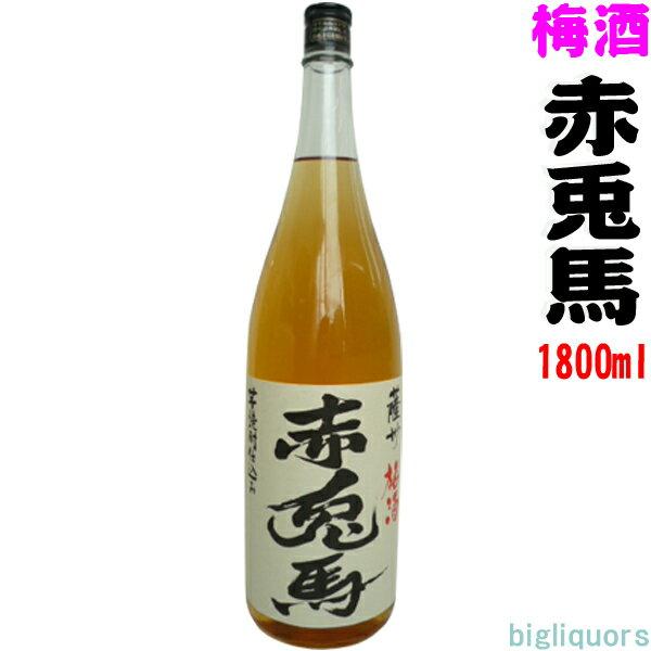 赤兎馬(せきとば)梅酒 1800ml 【濱田酒造】
