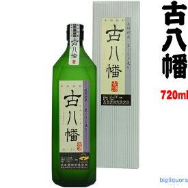 古八幡(いにしえはちまん)化粧箱入り 720ml【高良酒造】【□】