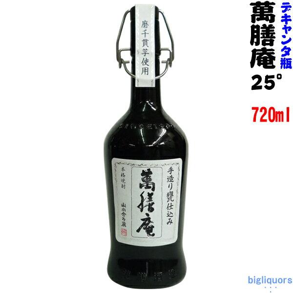萬膳庵 25°デキャンタ瓶 720ml 磨千貫芋【万膳酒造】 〜手造り甕仕込み〜