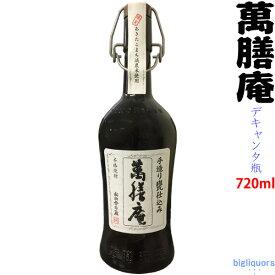 萬膳庵 25°デキャンタ瓶 720ml【万膳酒造】〜手造り甕仕込み〜