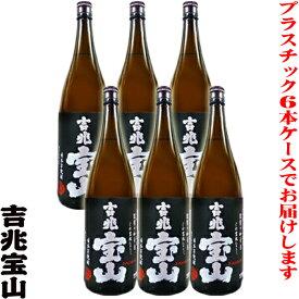 ≪P箱≫芋焼酎 吉兆宝山 1800ml瓶 6本セット≪包装不可≫【西酒造】