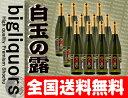 送料無料!白玉の露 720ml瓶 12本セット【白玉醸造】〜あの魔王と同蔵〜