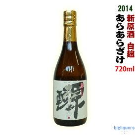 あらあらざけ 白麹 vintage2014年【新原酒】 38°720ml 【佐藤酒造】