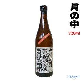 月の中 芋焼酎25°720ml【岩倉酒造場】