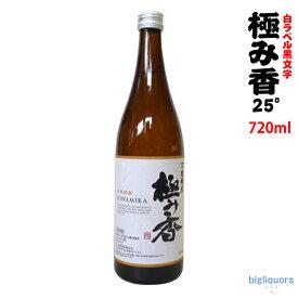 極み香 (きわみか) 25°白ラベル黒文字720ml 【四ツ谷酒造】 〜兼八と同蔵〜
