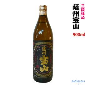 薩州宝山 三段仕込み 25度 900ml 【西酒造】