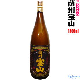 薩州宝山 三段仕込み 25度 1800ml【西酒造】