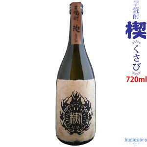 芋焼酎 楔(くさび)25度 720ml【大海酒造】