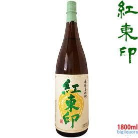 紅東印 25度 1800ml【西酒造】