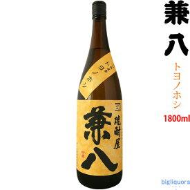 兼八〔トヨノホシ〕1800ml 25度 【四ツ谷酒造】