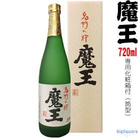 魔王 25度 720ml〔専用化粧箱入〕(筒型紙箱)【□】