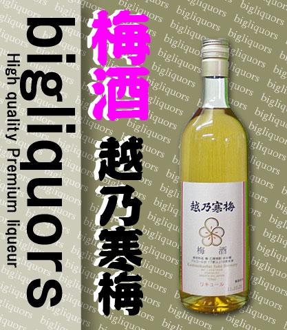 越乃寒梅 梅酒 720ml 【化粧箱付】【石本酒造】