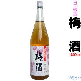 さつまの梅酒 1800ml 【白玉醸造】彩煌の梅酒 〜あの『魔王』と同蔵〜