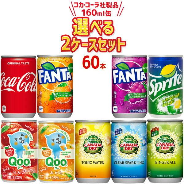 コカ・コーラ製品 160ml 缶 選りどり 60本セット(30本×2) ☆組み合わせ自由☆【ご注文後キャンセル・変更不可】