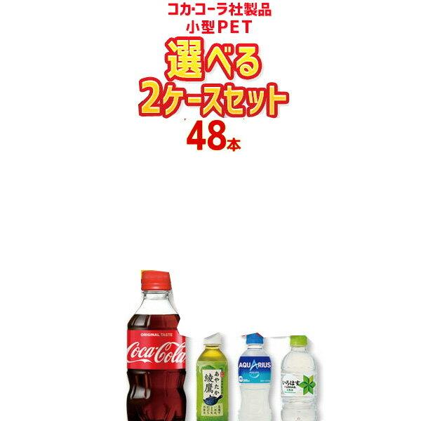 【小型PET 選り取り】送料無料 コカ・コーラ製品 ペット48本セット(24本×2) ☆組み合わせ自由☆【ご注文後キャンセル・変更不可】