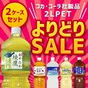 コカ・コーラ製品 2L PET ペット ボトル 選り取り 選りどり 12本セット(6本×2)★組み合わせ自由★