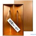 豪華ゴールド箱2本用箱かぶせ蓋Q