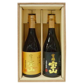 宝山セット720 ギフト箱K【西酒造】【□】