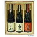 山せみ・山ねこ・山猿/小瓶3本セットギフト箱M入り(720ml×3)【黒木本店】