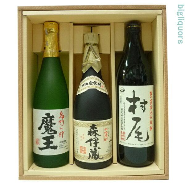 魔王・森伊蔵・村尾/小瓶3本セットギフト箱M入り(720ml×2・900ml×1)【□】