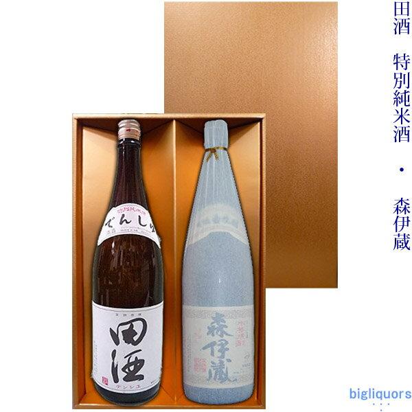 田酒 特別純米酒 1800ml 森伊蔵 25° 1800ml ゴールド箱Q付きギフトセット【□】【冷1】