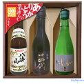八海山特別本醸造300十四代特吟300黒龍いっちょらい300
